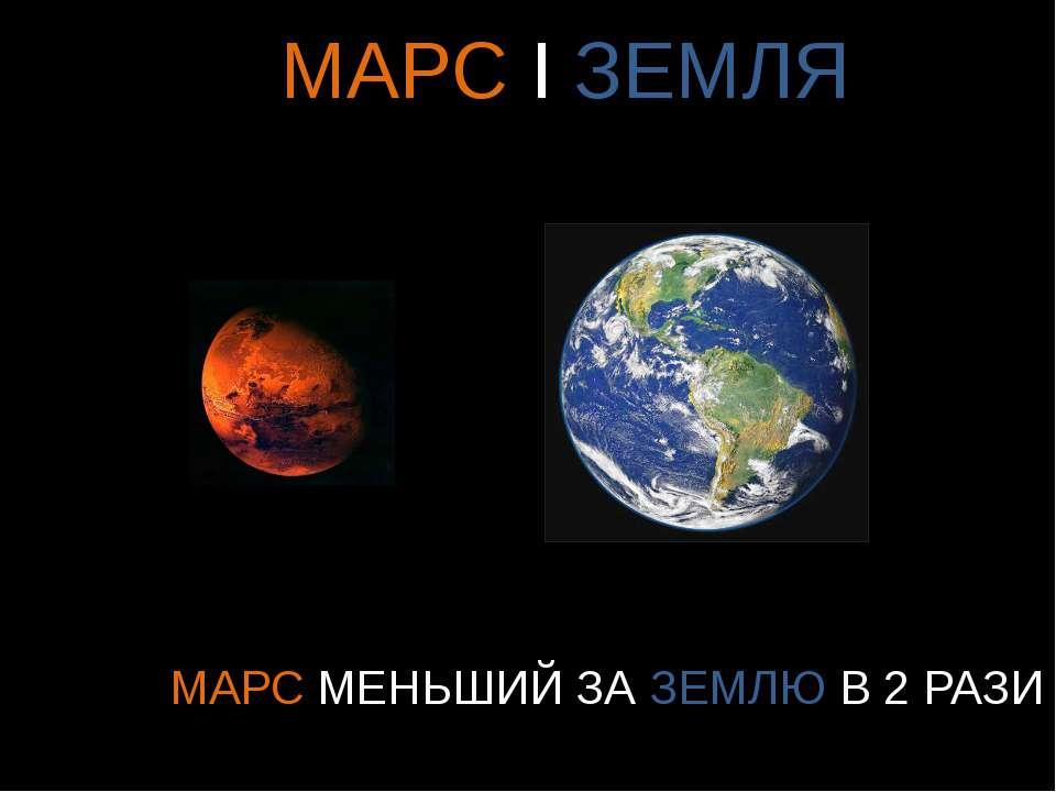МАРС І ЗЕМЛЯ МАРС МЕНЬШИЙ ЗА ЗЕМЛЮ В 2 РАЗИ