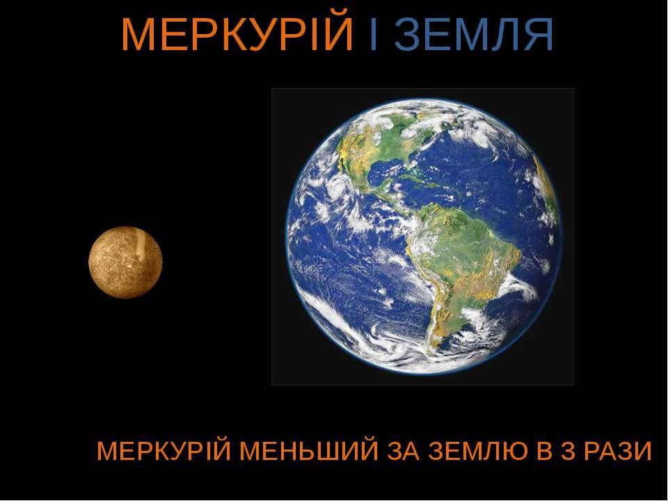 МЕРКУРІЙ МЕНЬШИЙ ЗА ЗЕМЛЮ В 3 РАЗИ МЕРКУРІЙ І ЗЕМЛЯ