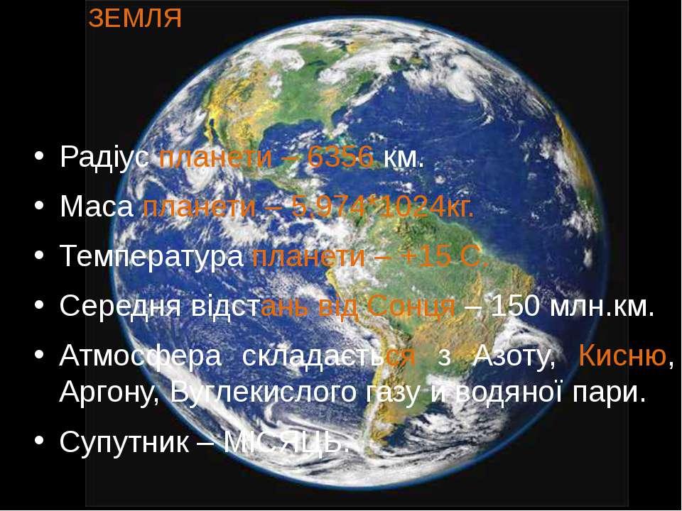 Радіус планети – 6356 км. Маса планети – 5,974*1024кг. Температура планети – ...