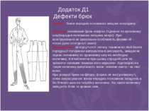 Додаток Д1 Дефекти брюк Дефект: Згини передніх половинок зміщені всередину. П...