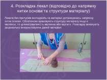 4. Розкладка лекал (відповідно до напрямку нитки основи та структури матеріал...