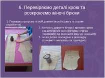 6. Перевіряємо деталі крою та розкроюємо жіночі брюки 1. Перевірка припусків ...