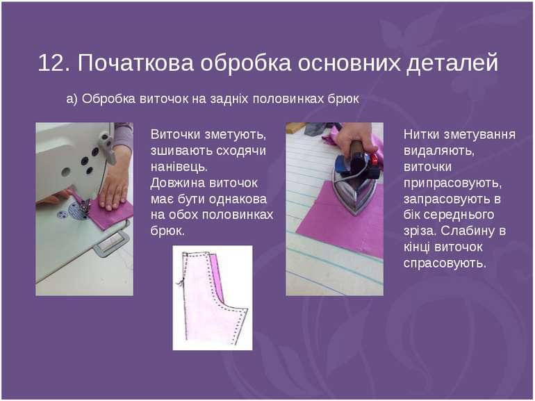 12. Початкова обробка основних деталей а) Обробка виточок на задніх половинка...