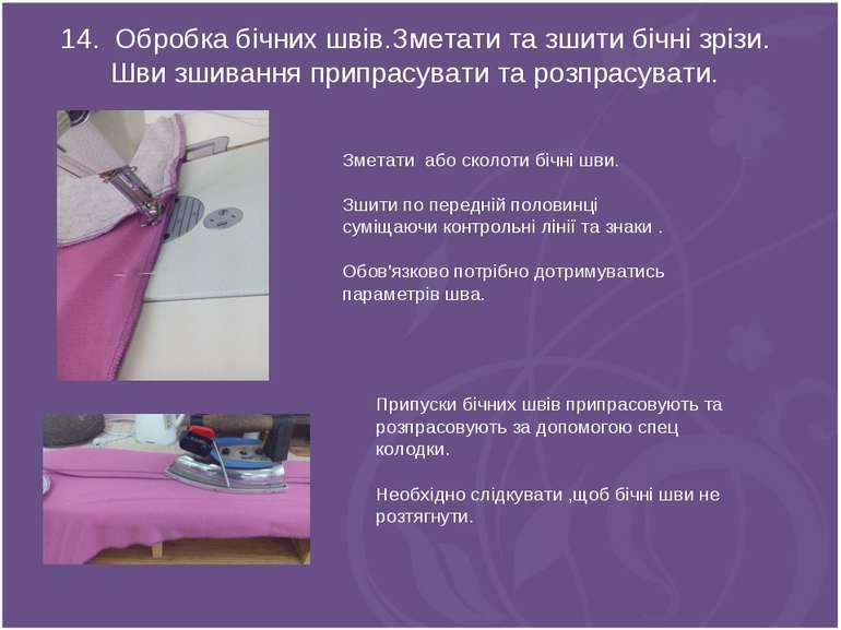 14. Обробка бічних швів.Зметати та зшити бічні зрізи. Шви зшивання припрасува...