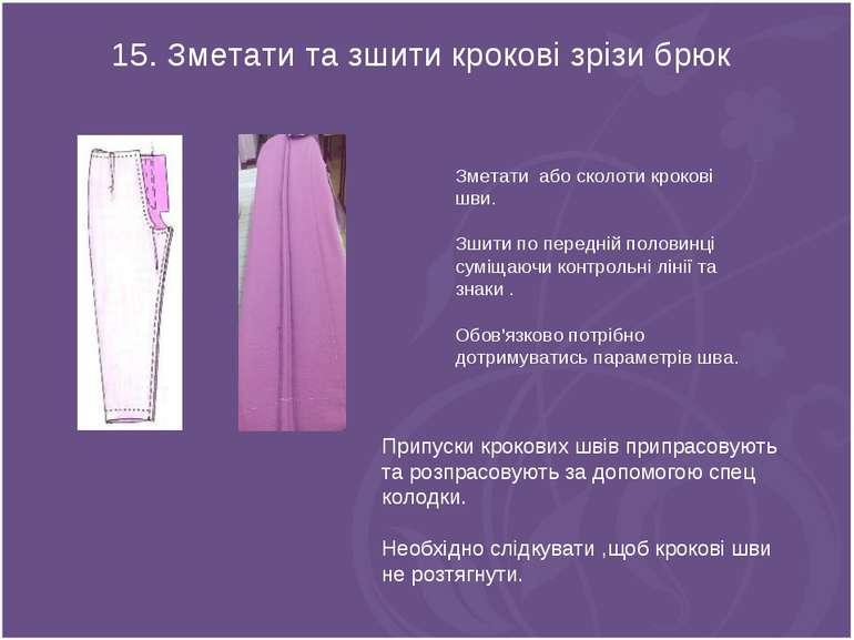 15. Зметати та зшити крокові зрізи брюк Зметати або сколоти крокові шви. Зшит...