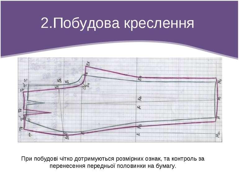 2.Побудова креслення При побудові чітко дотримуються розмірних ознак, та конт...