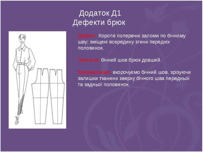 Додаток Д1 Дефекти брюк Дефект: Короткі поперечні заломи по бічному шву; зміщ...