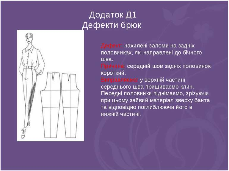 Додаток Д1 Дефекти брюк Дефект: нахилені заломи на задніх половинках, які нап...