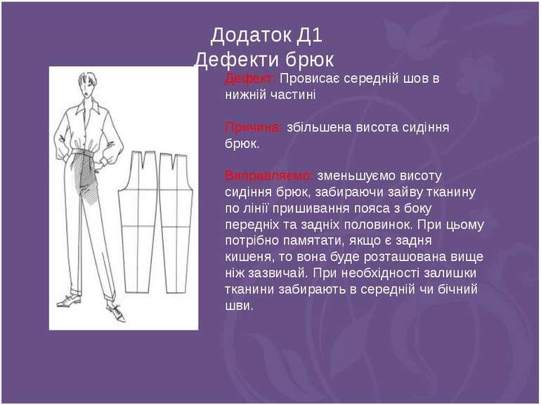Додаток Д1 Дефекти брюк Дефект: Провисає середній шов в нижній частині Причин...