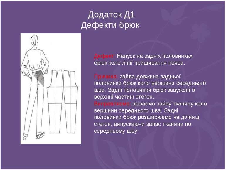 Додаток Д1 Дефекти брюк Дефект: Напуск на задніх половинках брюк коло лінії п...