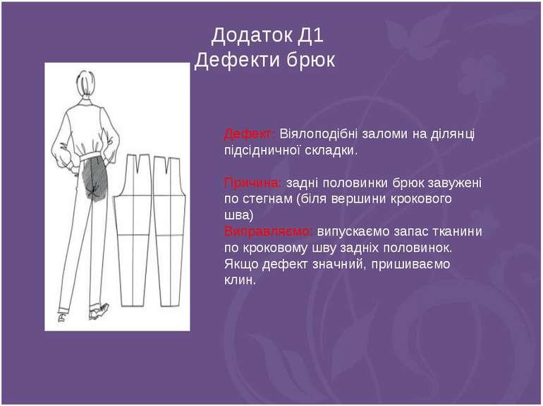 Додаток Д1 Дефекти брюк Дефект: Віялоподібні заломи на ділянці підсідничної с...