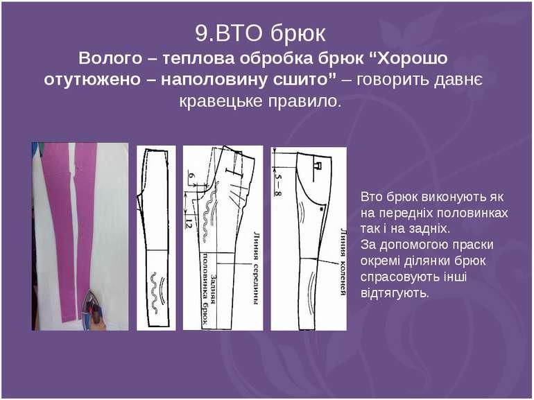 """9.ВТО брюк Волого – теплова обробка брюк """"Хорошо отутюжено – наполовину сшито..."""