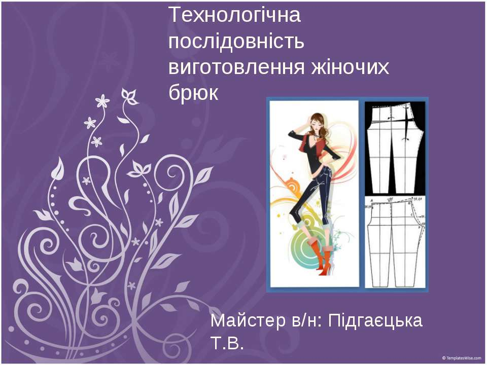Технологічна послідовність виготовлення жіночих брюк Майстер в/н: Підгаєцька ...