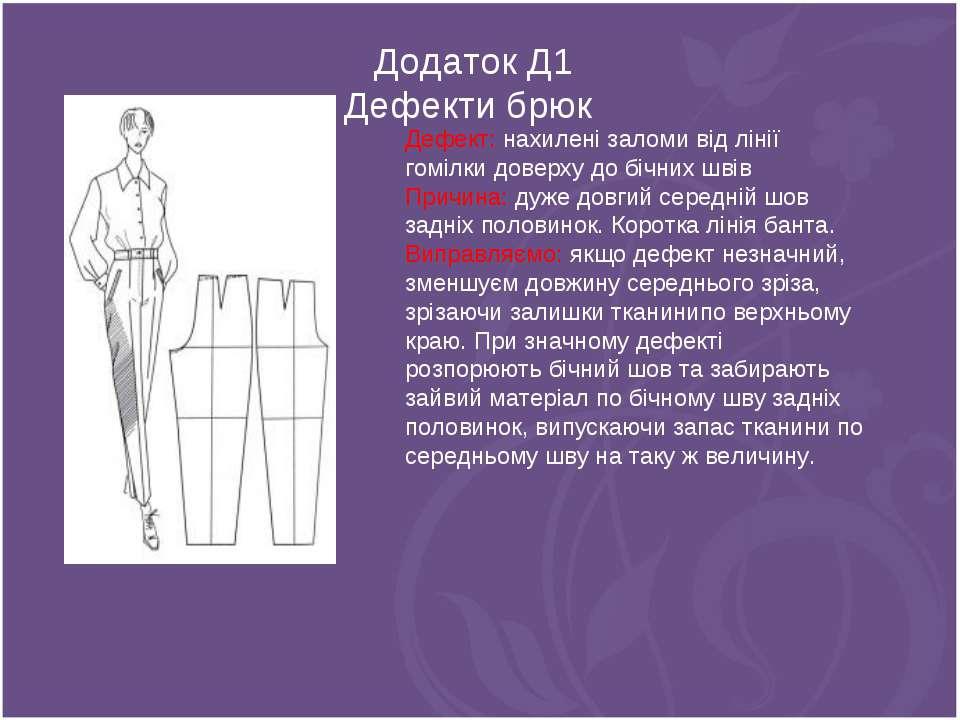 Додаток Д1 Дефекти брюк Дефект: нахилені заломи від лінії гомілки доверху до ...