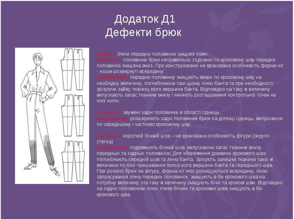 Додаток Д1 Дефекти брюк Дефект: Згини передніх половинок зміщені зовні Причин...