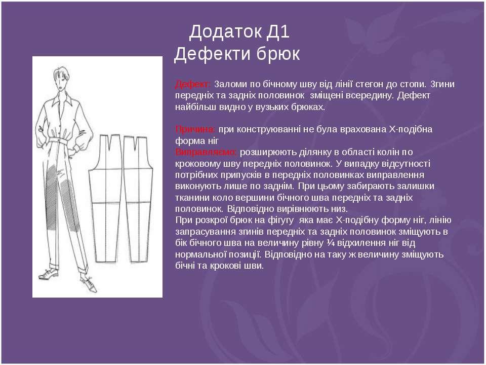 Додаток Д1 Дефекти брюк Дефект: Заломи по бічному шву від лінії стегон до сто...