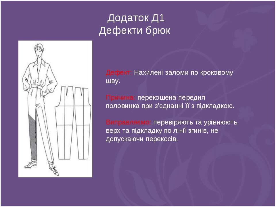 Додаток Д1 Дефекти брюк Дефект: Нахилені заломи по кроковому шву. Причина: пе...