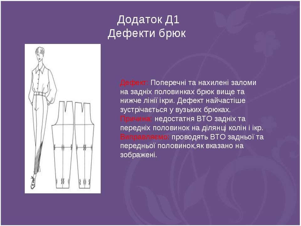 Додаток Д1 Дефекти брюк Дефект: Поперечні та нахилені заломи на задніх полови...