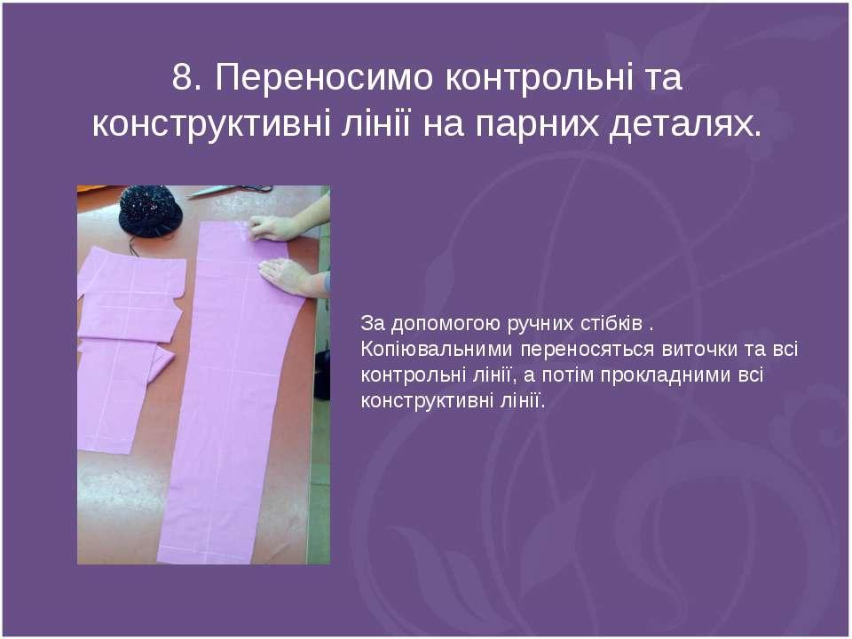 8. Переносимо контрольні та конструктивні лінії на парних деталях. За допомог...