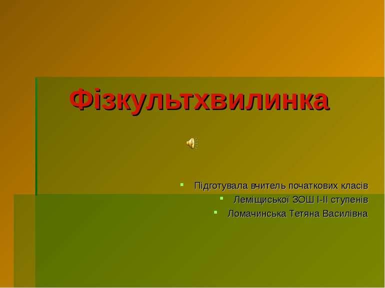 Фізкультхвилинка Підготувала вчитель початкових класів Леміщиської ЗОШ І-ІІ с...