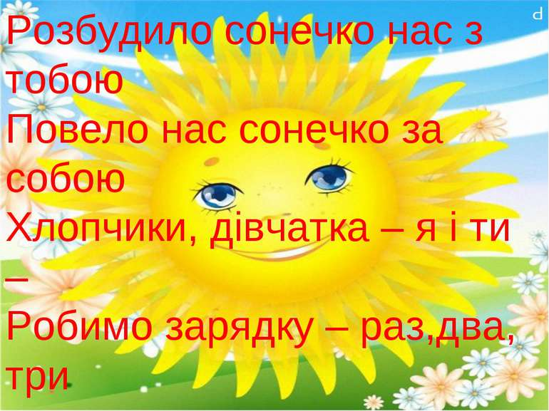 Розбудило сонечко нас з тобою Р Розбудило сонечко нас з тобою Повело нас соне...