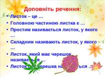 Доповніть речення: Листок – це … Головною частиною листка є … Простим називає...