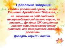 Проблемне завдання: «Жоден рослинний орган, – писав Климент Аркадійович Тімір...