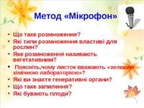 Метод «Мікрофон» Що таке розмноження? Які типи розмноження властиві для росли...