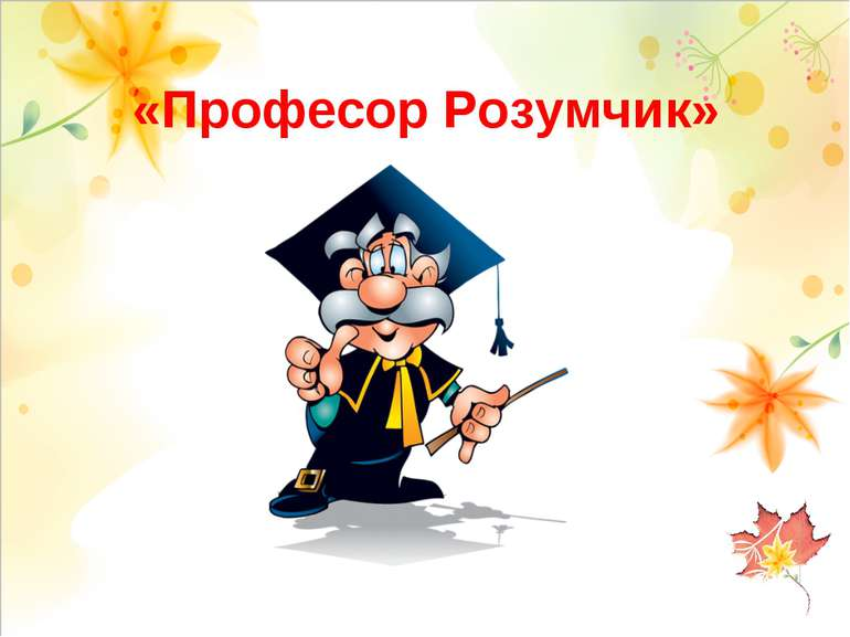 «Професор Розумчик»