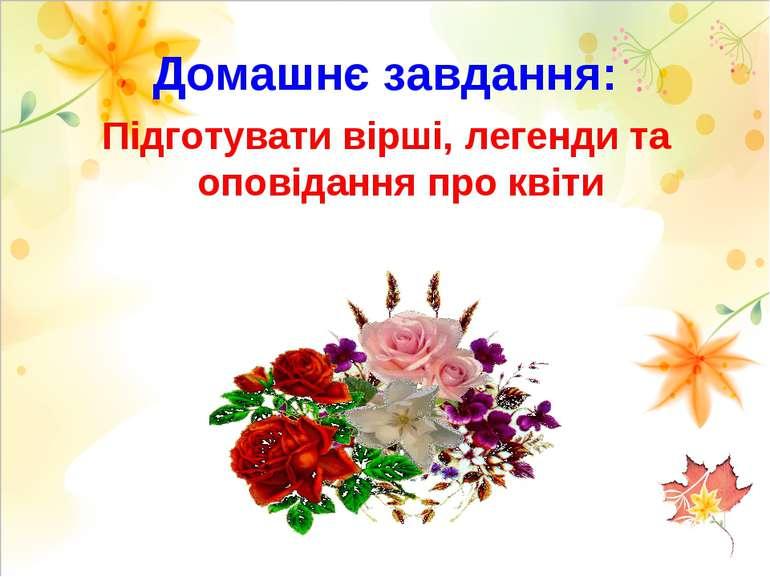 Домашнє завдання: Підготувати вірші, легенди та оповідання про квіти