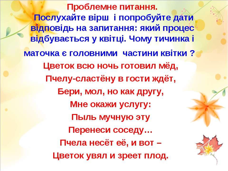 Проблемне питання. Послухайте вірш і попробуйте дати відповідь на запитання: ...