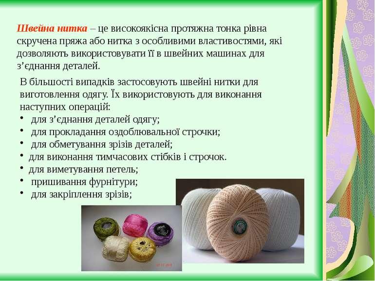 Швейна нитка – це високоякісна протяжна тонка рівна скручена пряжа або нитка ...