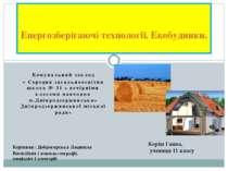 Комунальний заклад « Середня загальноосвітня школа № 31 з вечірніми класами н...