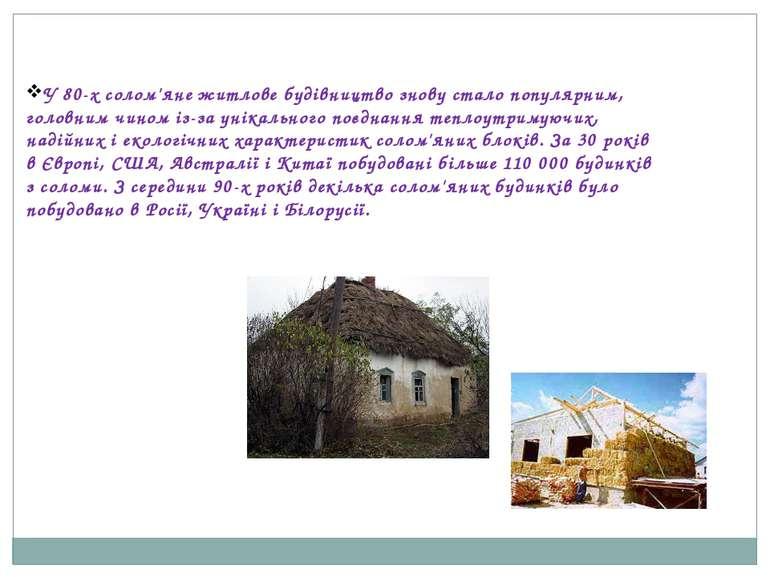 У 80-х солом'яне житлове будівництво знову стало популярним, головним чином і...