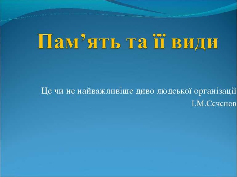 Це чи не найважливіше диво людської організації І.М.Сєчєнов
