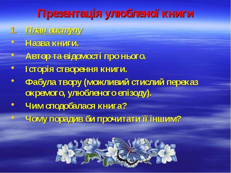 Презентація улюбленої книги План виступу Назва книги. Автор та відомості про ...