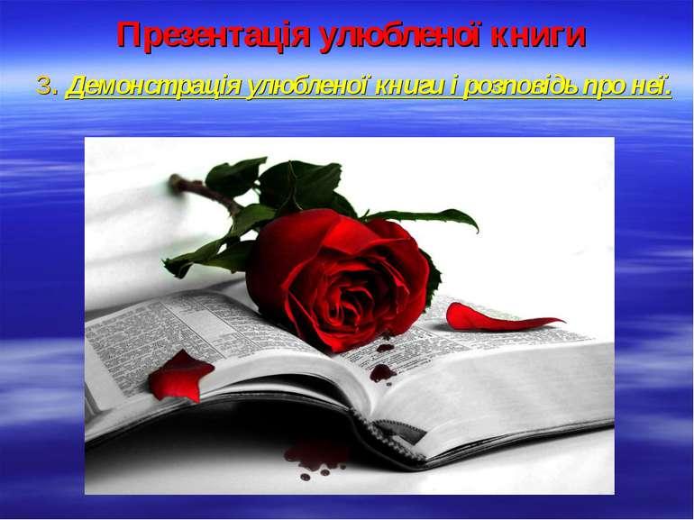 Презентація улюбленої книги 3. Демонстрація улюбленої книги і розповідь про неї.