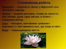 Словникова робота Пантеон ─ сукупність богів у міфології того чи іншого народ...