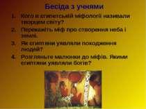 Бесіда з учнями Кого в єгипетській міфології називали творцем світу? Перекажі...