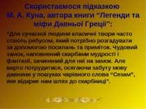 """Скористаємося підказкою М. А. Куна, автора книги """"Легенди та міфи Давньої Гре..."""