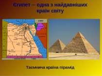 Єгипет ─ одна з найдавніших країн світу Таємнича країна пірамід