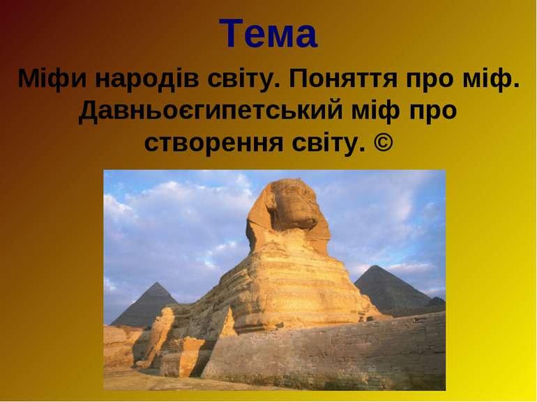 Тема Міфи народів світу. Поняття про міф. Давньоєгипетський міф про створення...