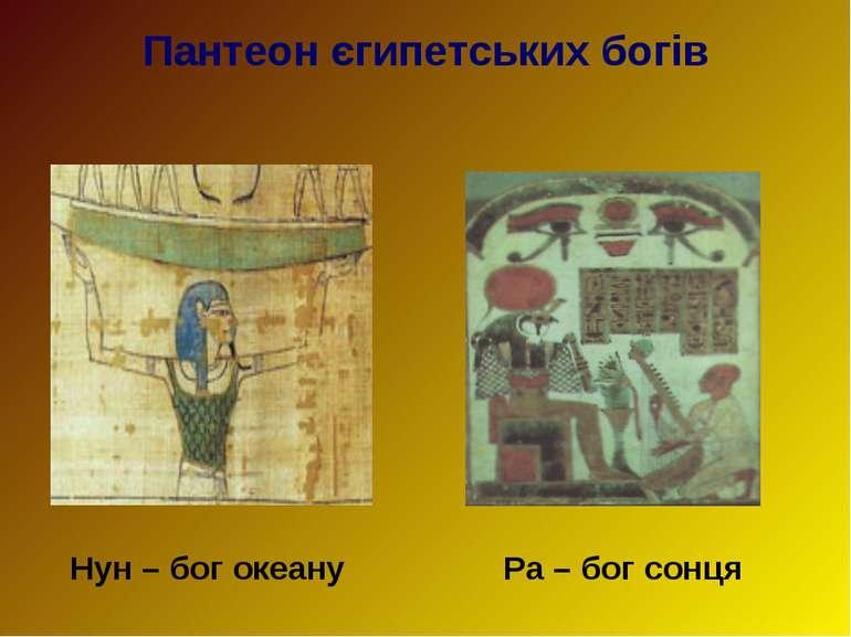 Пантеон єгипетських богів Нун – бог океану Ра – бог сонця
