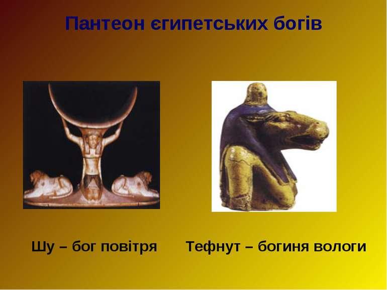 Пантеон єгипетських богів Шу – бог повітря Тефнут – богиня вологи