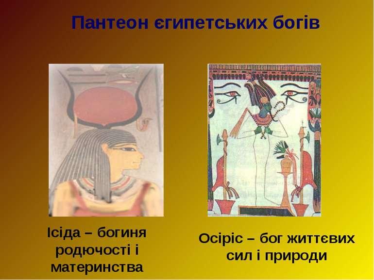 Пантеон єгипетських богів Ісіда – богиня родючості і материнства Осіріс – бог...