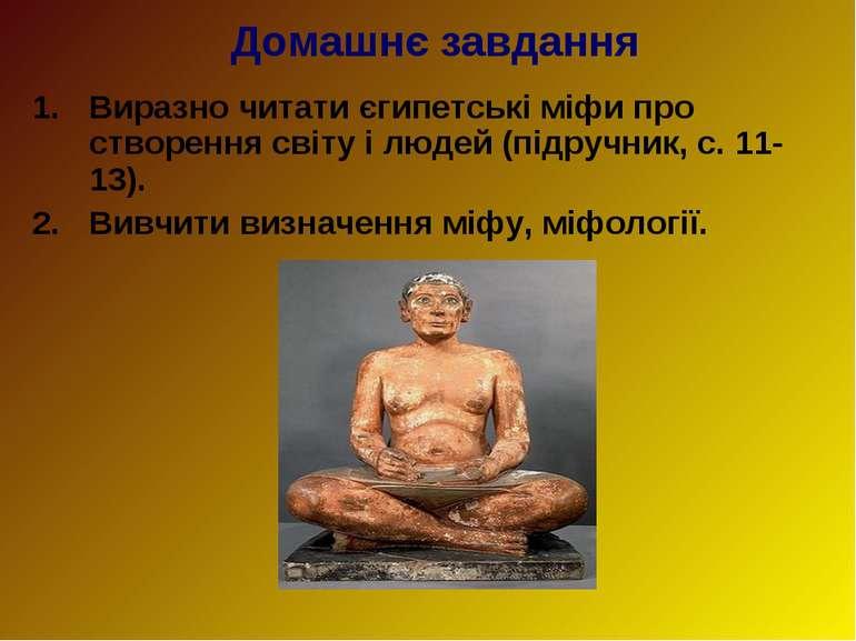 Домашнє завдання Виразно читати єгипетські міфи про створення світу і людей (...