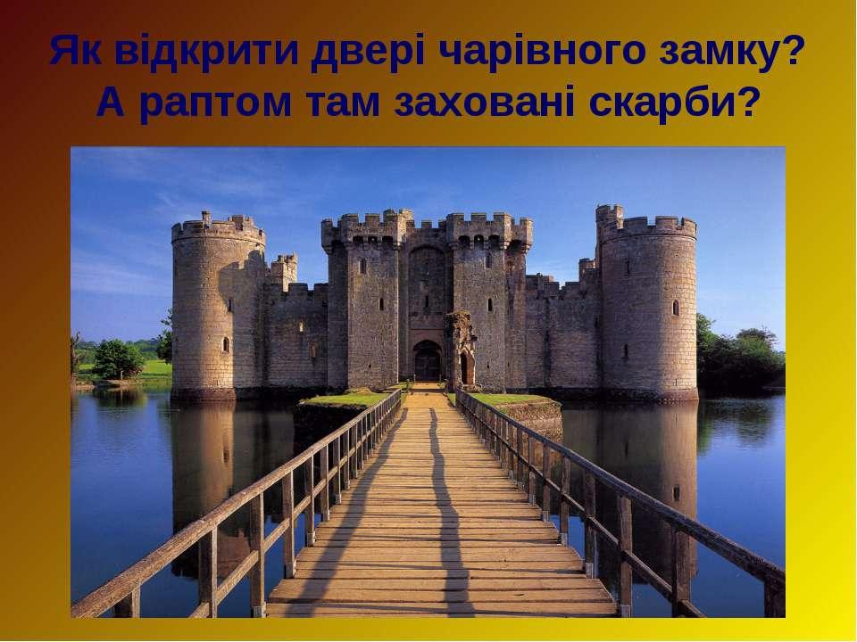 Як відкрити двері чарівного замку? А раптом там заховані скарби?