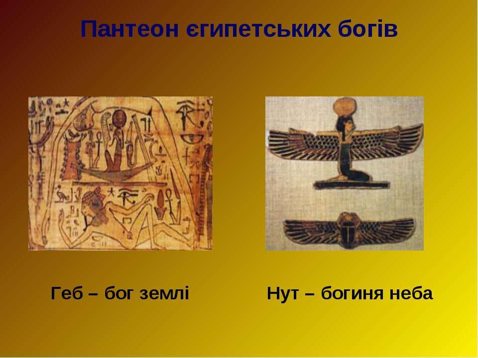 Пантеон єгипетських богів Геб – бог землі Нут – богиня неба