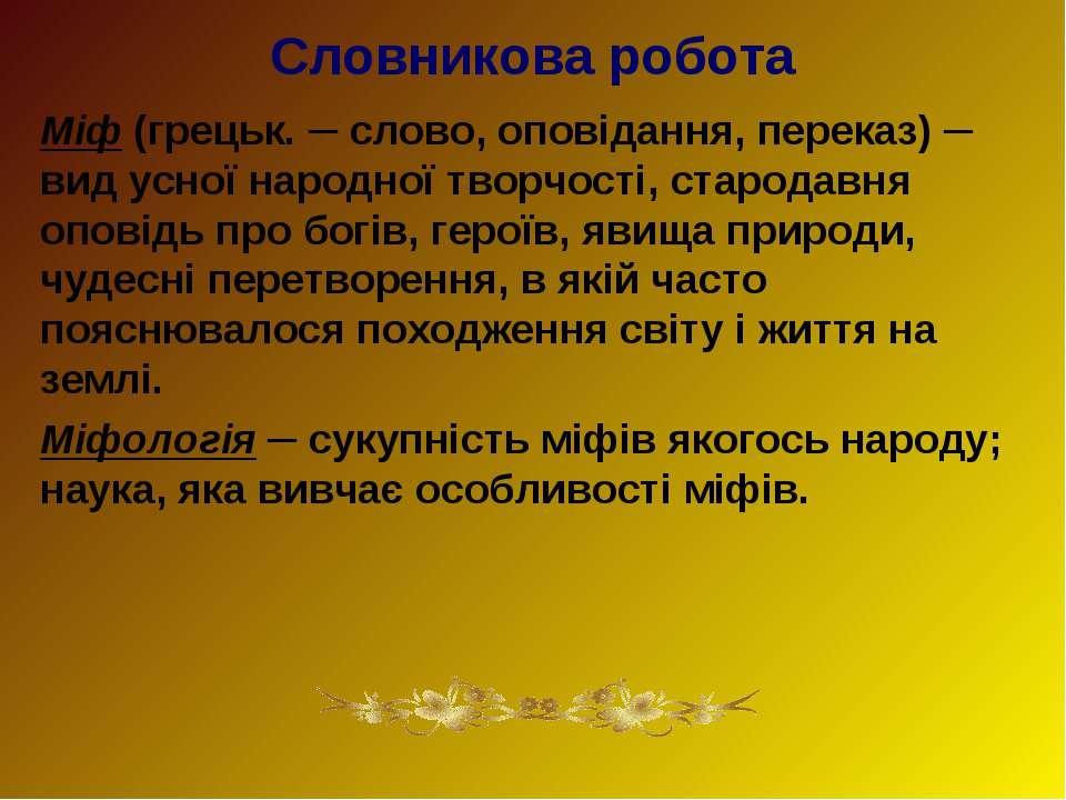 Словникова робота Міф (грецьк. ─ слово, оповідання, переказ) ─ вид усної наро...