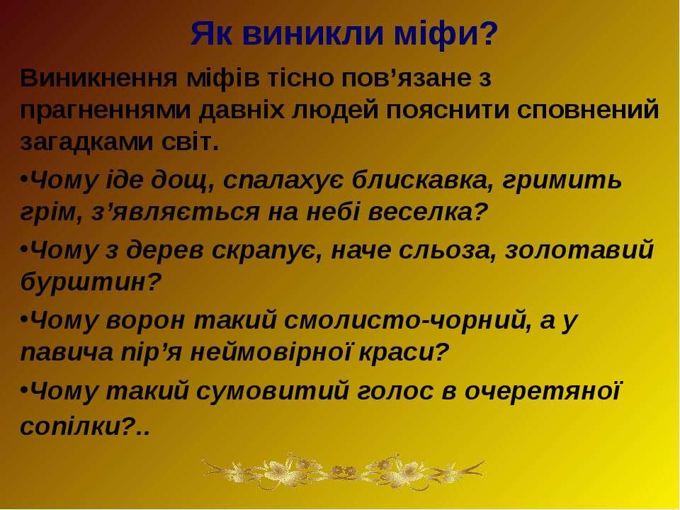 Як виникли міфи? Виникнення міфів тісно пов'язане з прагненнями давніх людей ...